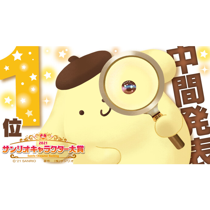 【サンリオキャラクター大賞】中間発表!!ポムポムプリンがなんと1位にランクアップ★