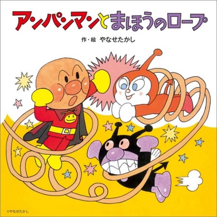 【アンパンマン】の幻の絵本が刊行スタート!!『アンパンマンとまほうのロープ』