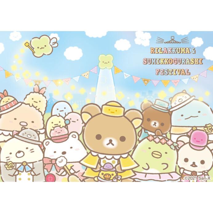 リラックマとすみっコぐらしが夢のコラボ★2021年9月「リラックマ&すみっコぐらしフェスティバル」が札幌で開催!