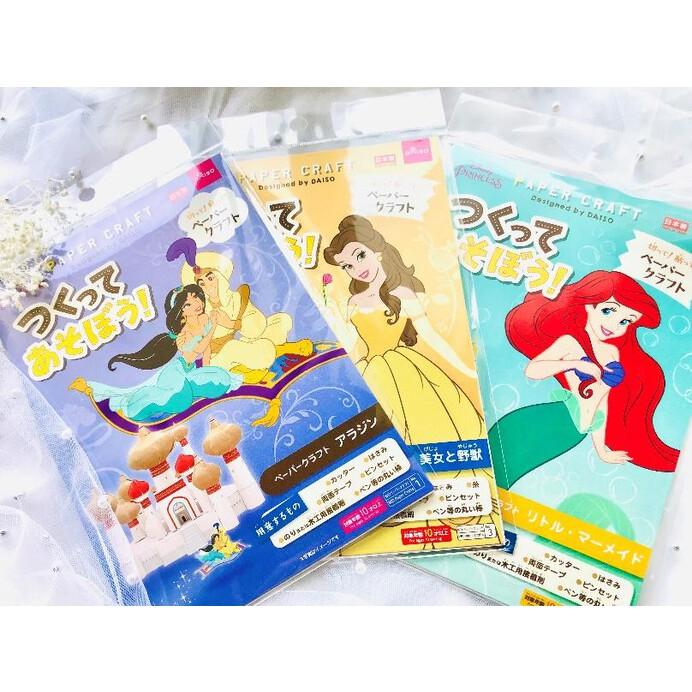 【ディズニーといえばダイソー】ディズニープリンセスのペーパークラフトはたった110円で3度も楽しめる優れモノ♪
