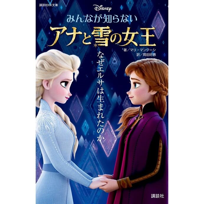 アナ雪の魅力をもっと知れる!『みんなが知らない アナと雪の女王 なぜエルサは生まれたのか』発売