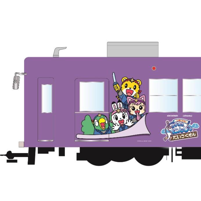 わあ☆乗ってみたい!京都・嵐電で「しまじろう忍者ラッピング電車」が運行!