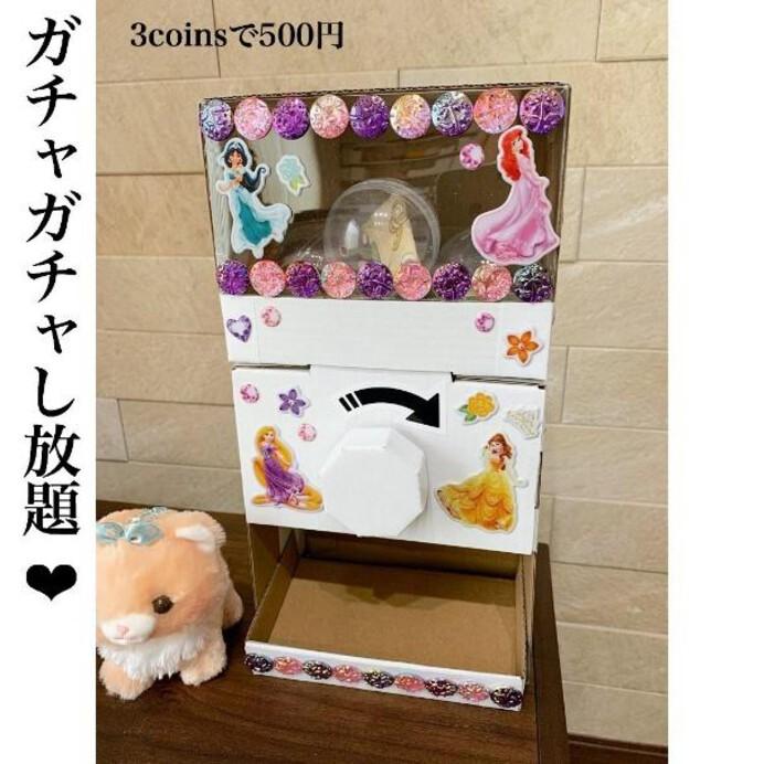 【スリコは子供心をわかってる♡】根強い人気のカプセルキット550円は「ガチャやり放題!」であっという間に元取れ!