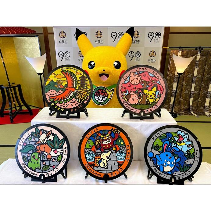 世界に一つだけのマンホール「ポケふた」続報!!京都市に新たな5枚が登場!