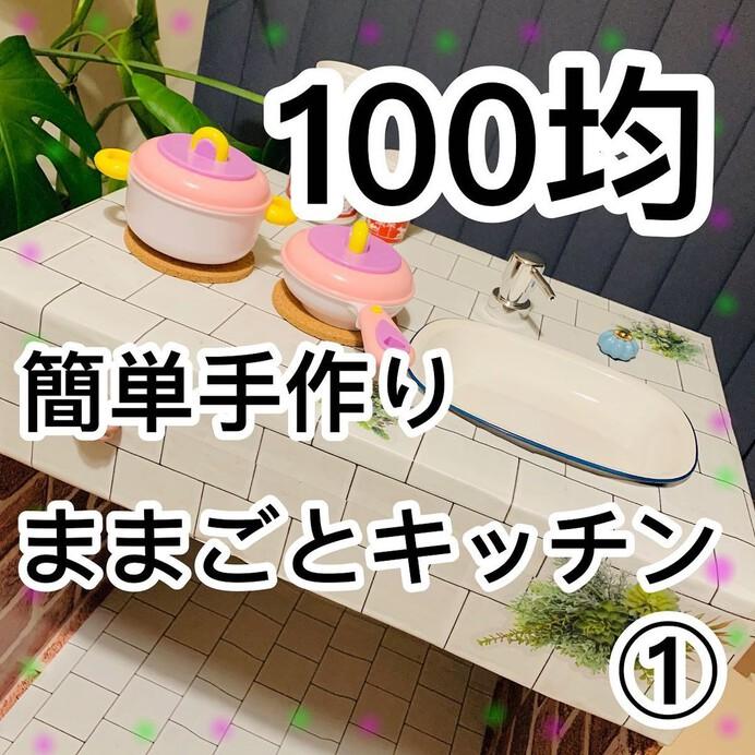 【全部100均!】2時間で作れる「段ボールキッチン」ならエンドレスで遊んでくれる♪