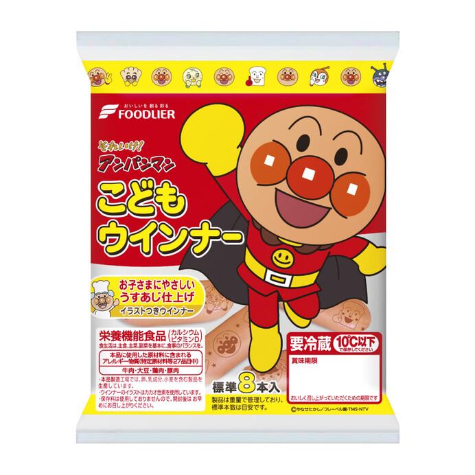 【アンパンマン】のウィンナやソーセージを食べて元気に★プレゼントキャンペーンも♡