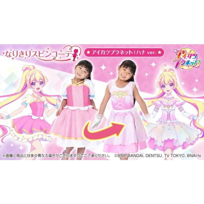 新発売!『アイカツプラネット』ハナちゃんのドレスで、なりきりスピンコーデ!