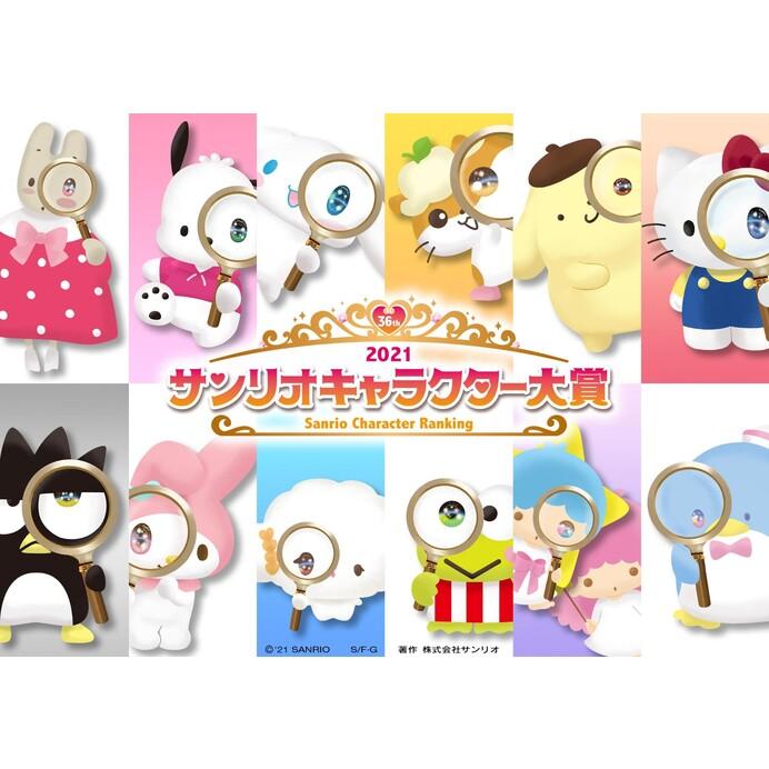 キティ、マイメロ、キキララ…あの「サンリオキャラクター大賞」決定に1票入れられるなんて!!