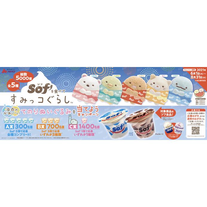 【すみっコ】たちの浴衣姿がかわいすぎ~…!アイスを食べてオリジナルてのりぬいぐるみを今すぐゲットすべし!